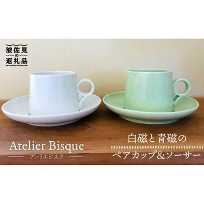 【波佐見焼】ペア白磁と青磁のカップ&ソーサー【アトリエビスク】 [RD11]
