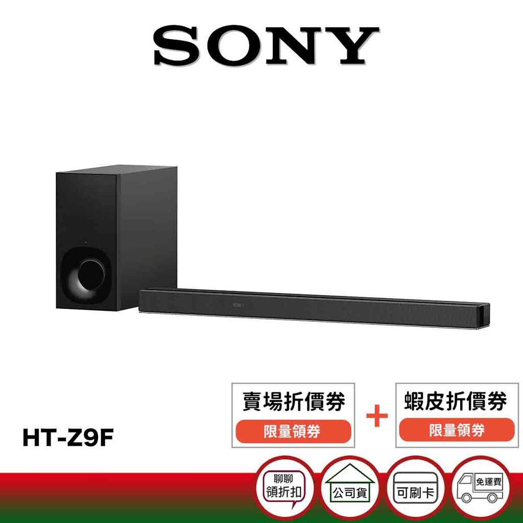 SONY HT-Z9F 3.1聲道 家庭劇院 【限時限量領券再優惠】