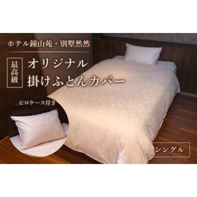【ホテル鐘山苑・別墅然然】最高級オリジナル掛けふとんカバー ピロケース付(シングル)