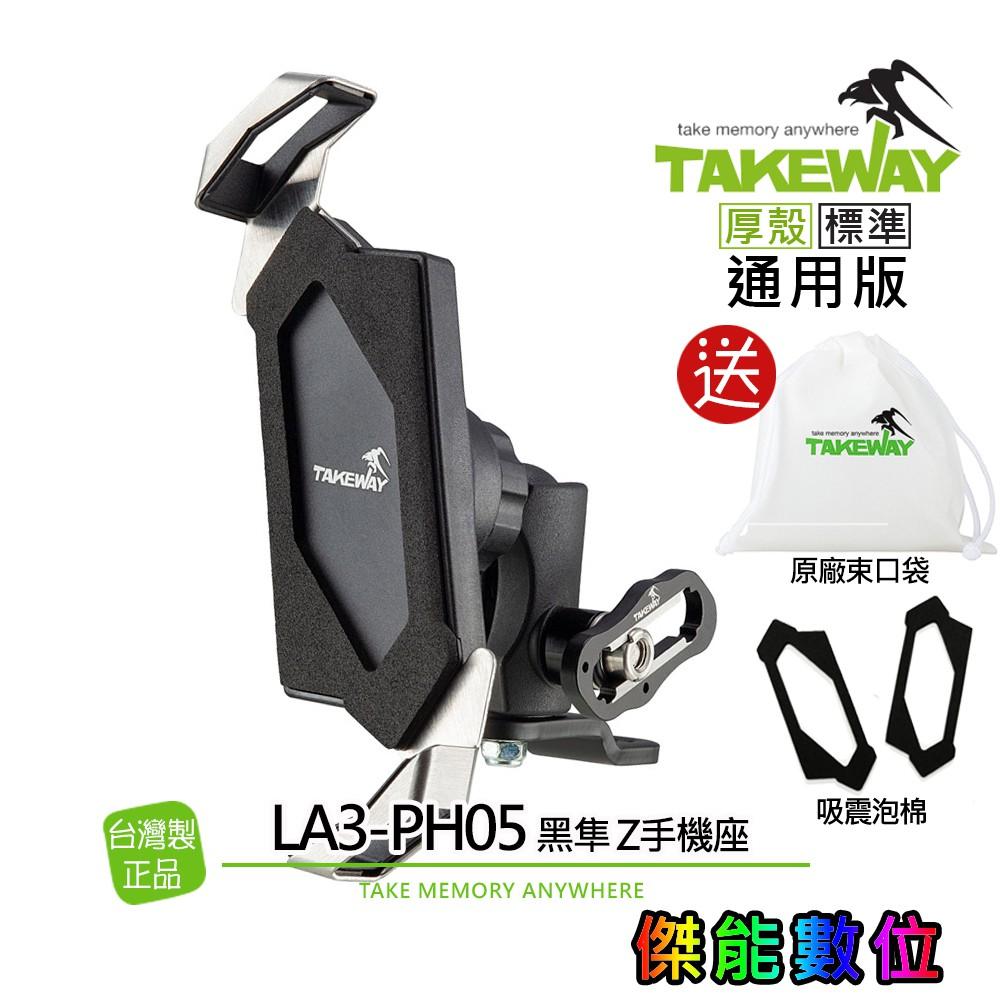 TAKEWAY LA3 系列組合 黑隼Z型手機座 防盜快拆後照鏡版