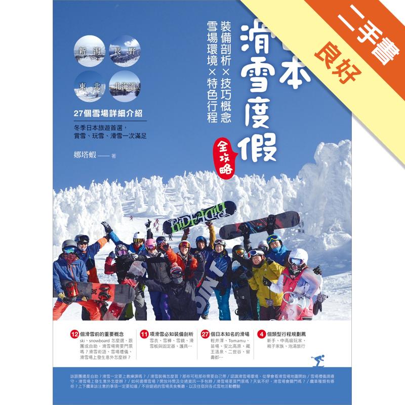 日本滑雪度假全攻略:裝備剖析X技巧概念X雪場環境X特色行程[二手書_良好]9963