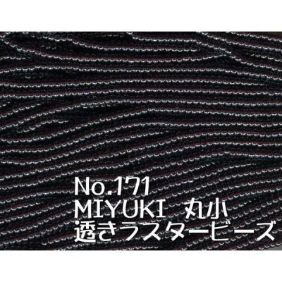 MIYUKI ビーズ 丸小 糸通しビーズ M171 透きラスター濃紫