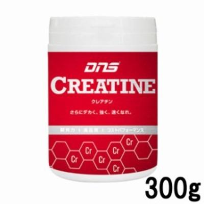 DNS クレアチン 300g [ ディーエヌエス / サプリメント / サプリ / トレーニング / 筋トレ / フィットネス ]【取り寄せ商品】