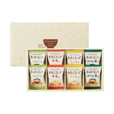 内祝い 内祝 お返し 惣菜 食品 セット ギフト お味噌汁 スープ 詰め合わせ フリーズドライ AT-BO (24)