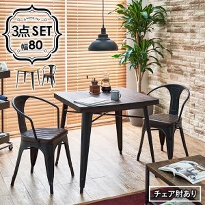 ダイニングテーブル セット 2人 2人用 ダイニングテーブル 3点セット おしゃれ 椅子 北欧 木製 ヴィンテージ風 カフェ風 西海岸 チェア