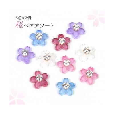 チャーム 5ペアセット ストーン付さくら カラーアソート  プラパーツ アクリル 花 はな 桜 サクラ 和風 日本 デコ