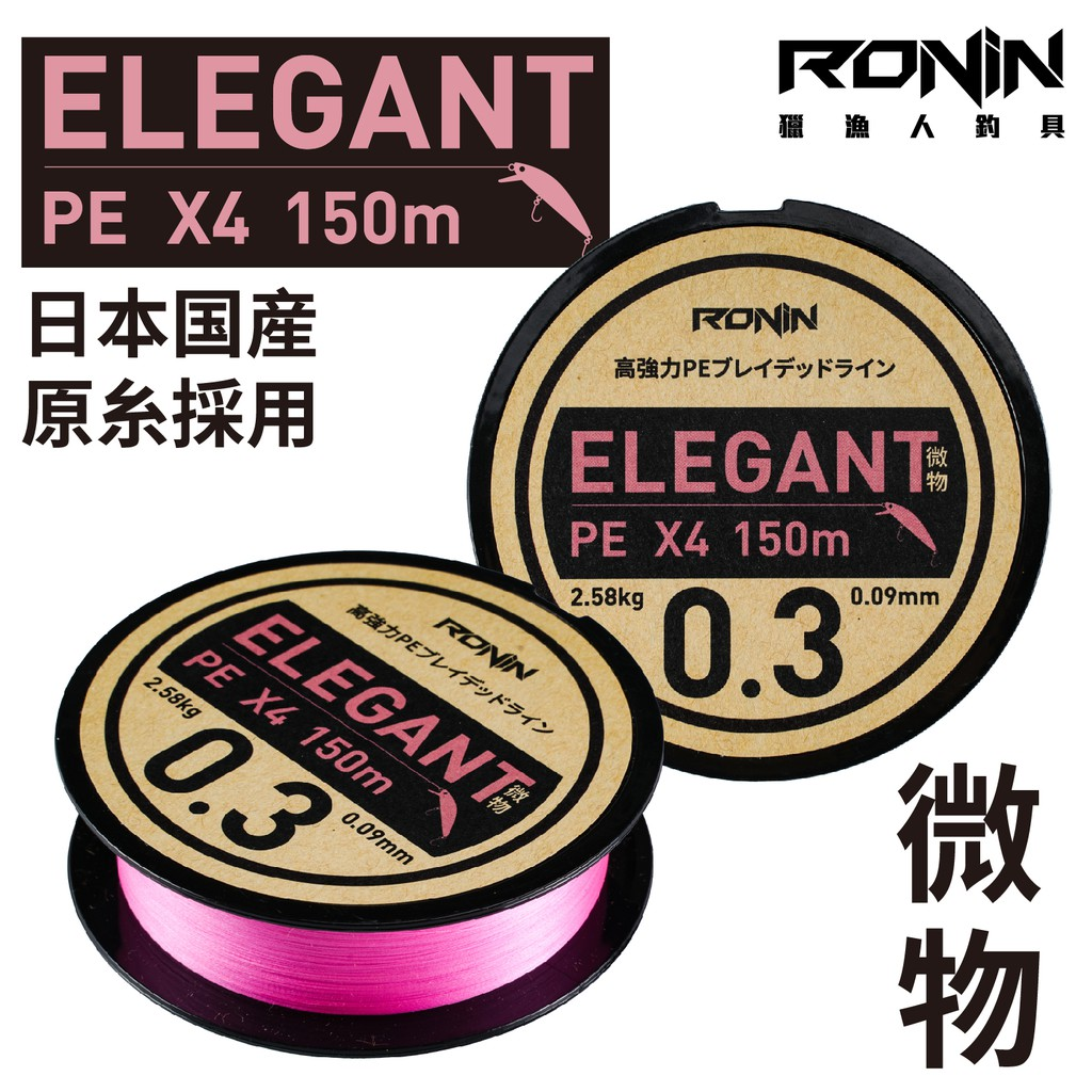 【獵漁人】RONIN ELEGANT X4微物PE線 150M 路亞PE線 微拋 根釣 PE線 布線 釣魚線 編織線