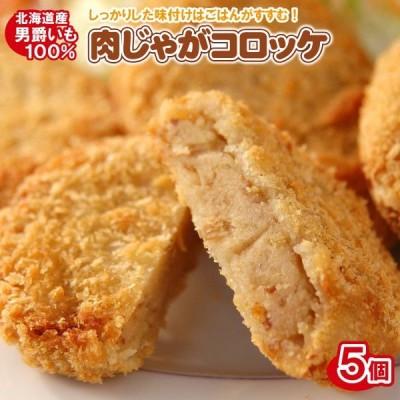 手作り風 肉じゃが コロッケ(5個)