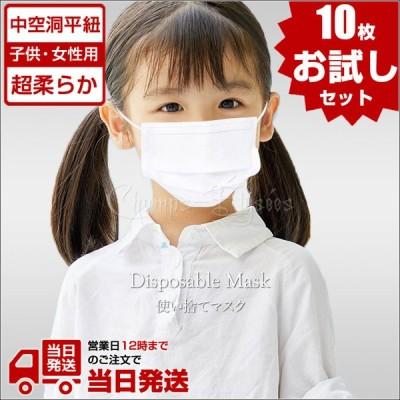 マスク 子供用 小さめ 女性用 箱 10枚 平ゴム 3mm幅 超柔らか 不織布 シルキータッチ 即納 3層 在庫あり 国内発送 白 使い捨て こども用 小さめサイズ 送料無料