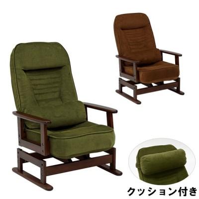 リラックスチェアー クッション付き 完成品 高座椅子 肘付き椅子