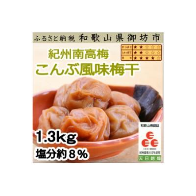 紀州南高梅 こんぶ梅 1.3kg