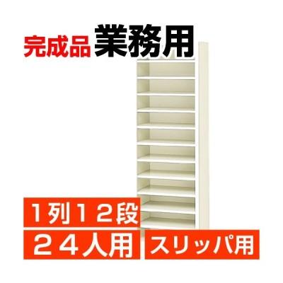 スリッパ棚 24人用 業務用 スリッパ入れ スチール製 1列12段 搬入設置/階段上応談