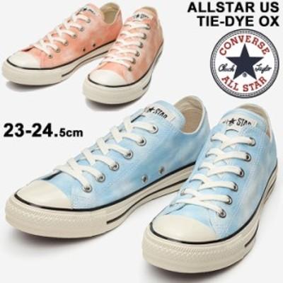 スニーカー レディース シューズ コンバース CONVERSE ALL STAR US タイダイ OX/ローカット キャンバス 軽量 女性用 靴 カジュアル くつ/
