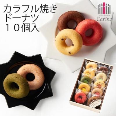 カリーノ カラフル焼ドーナツ詰合せ 10個 NCYD-20 (-90043-03-) (t3) | 内祝い 出産 結婚 お返し