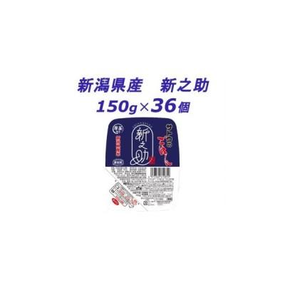 ふるさと納税 サトウのごはん 新潟県産 新之助 150g × 36個 新潟県聖籠町