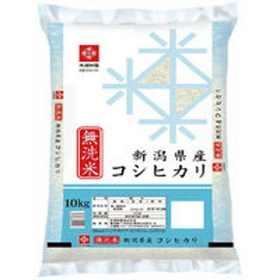 木徳神糧【ワゴンセール】お米 10kg新潟県産 コシヒカリ 10kg 【無洗米】 令和2年産 米 お米 こしひかり