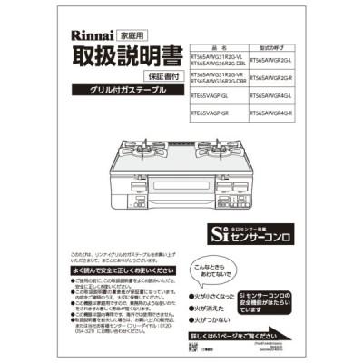 リンナイ Rinnai 651-0085000 取扱説明書 受注生産品 純正部品ガステーブル 純正ガステーブル部品