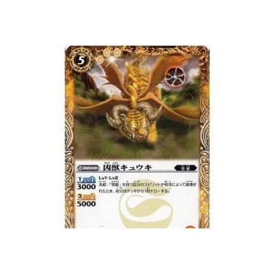 バトルスピリッツ/BS20-043 凶獣キュウキ C