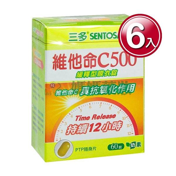三多 維他命C500緩釋型膜衣錠 60粒裝 (6入)【媽媽藥妝】