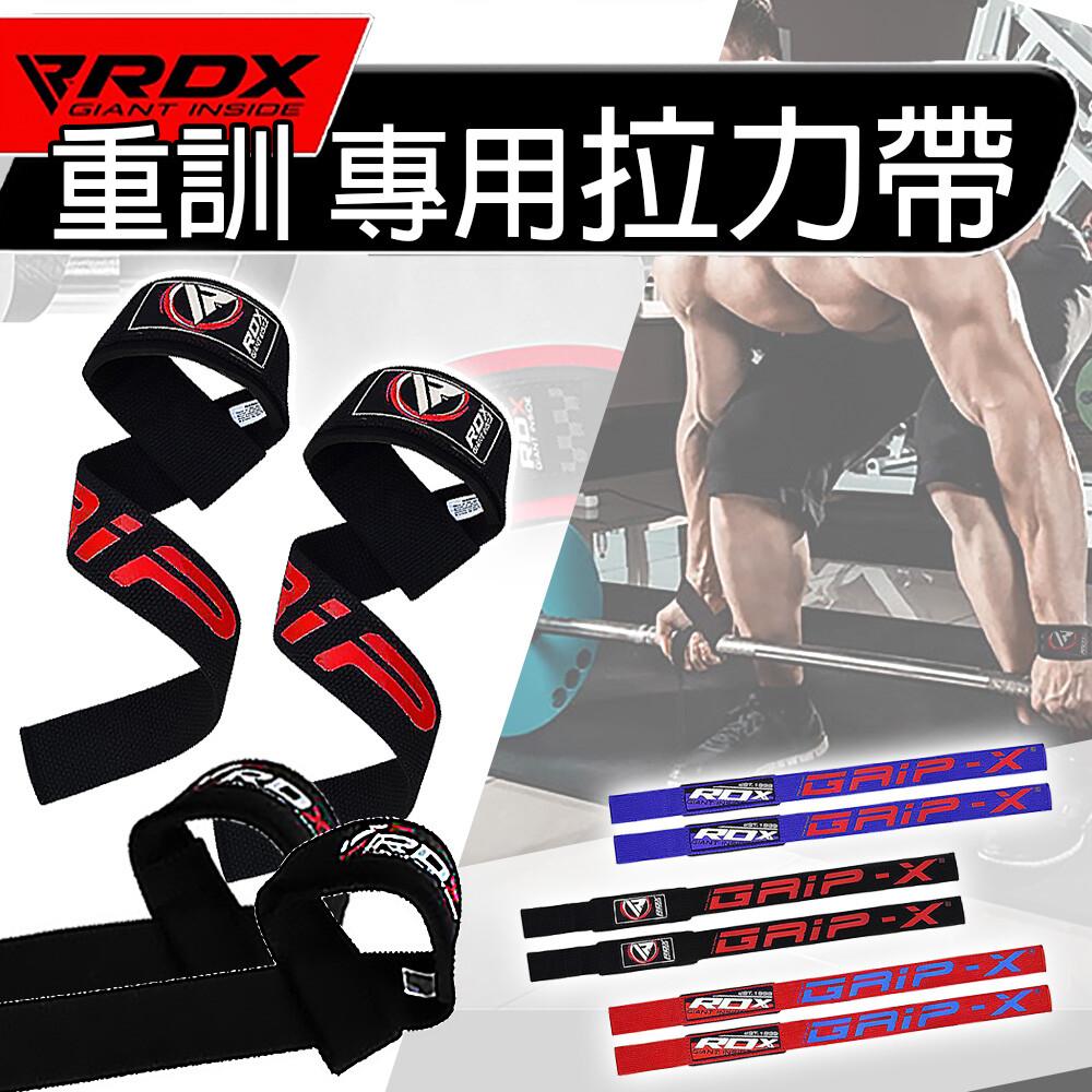 樂取小舖rdx 防滑 舉重拉力帶 重訓助力帶 護腕 助握帶 護腕 倍力帶 運動 健身