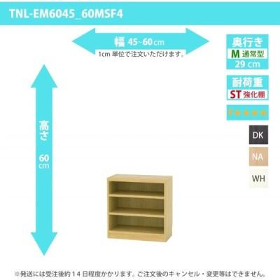 オーダー家具 収納棚 オーダーラック 強化棚板・低ホルムアルデヒドタイプ 幅45〜60cm 高さ60cm 奥行29cm
