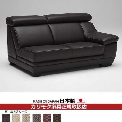 カリモク ソファ/UU53モデル 平織布張 左肘2人掛椅子 (COM U26グループ) UU5329-U26