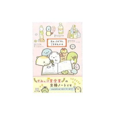 すみっコぐらしS/GSANXB6交換ノート(こうかんノート)(NY00401)