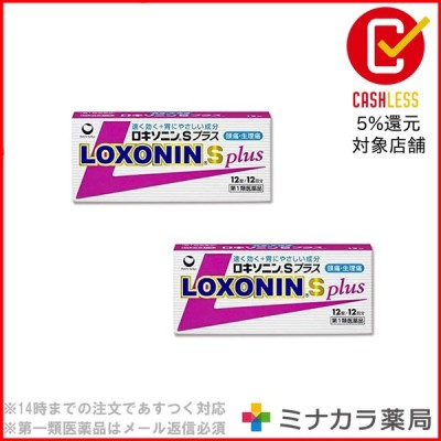 ロキソニンSプラス 12錠 ×2個セット(第1類医薬品)※セルフメディケーション税制対象