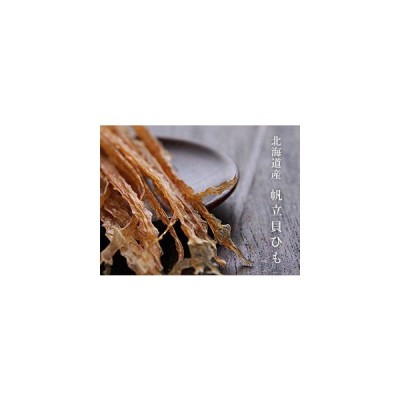 帆立貝ひも85g(北海道産 ほたて使用)乾燥ホタテ貝ヒモ 帆立珍味(スティック状チンミ)帆立耳  ほたて貝ひも【メール便対応】