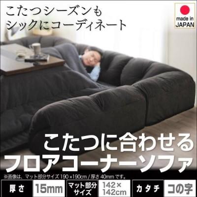 こたつ用フロアコーナーソファ コの字 マット部分サイズ 142×142cm 厚さ15mm