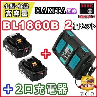 1年保証 マキタ 互換 バッテリー 充電器 DC18RD BL1860B 18V 6.0Ah 残量表示付き 2個 2口充電器セット DC18RC DC18RF BL1830B BL1840B BL1850B TD171 対応