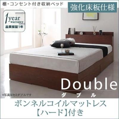 ダブルベッド ベット 収納 ボンネルコイルマットレスハード付き 床板仕様