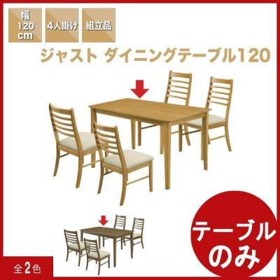 単品 ダイニングテーブル 120 食卓テーブル ダイニングテーブルのみ 幅120cm 長方形 4人用 4人掛け シンプル おしゃれ 激安