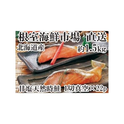ふるさと納税 根室海鮮市場<直送>甘汐天然時鮭1切×22P(約1.5kg) A-28135 北海道根室市