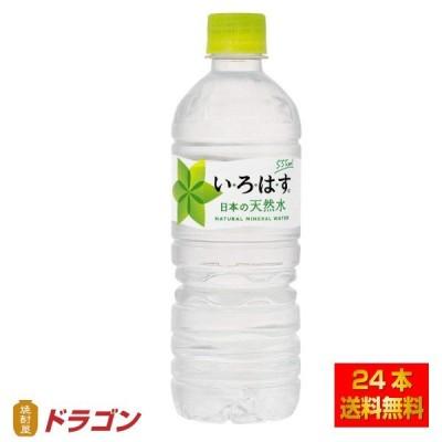 送料無料/い・ろ・は・す天然水 555ml×24本 1ケース いろはす コカ・コーラ