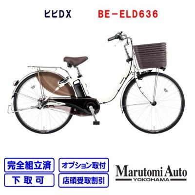 電動自転車 パナソニック 26型 ビビDX フェザーホワイト 2021年モデル BE-ELD636 通勤 通学 お買い物
