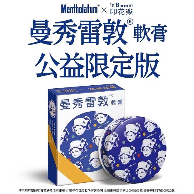 乙)曼秀雷敦軟膏 12g (隨機出貨)