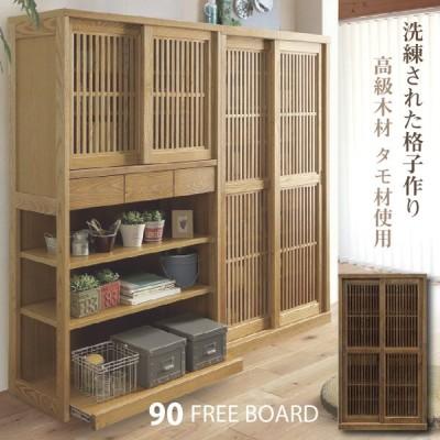 フリーボード 収納 幅90 和風 日本製 リビング収納 素材に木目が美しいタモ材を使った、国産 純和風の高級フリーボードです