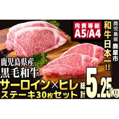 日本一!鹿児島県産A4A5ランク黒毛和牛セット