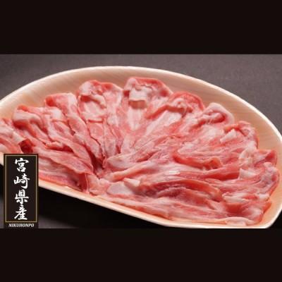 宮崎県産豚バラしゃぶしゃぶ用 220g