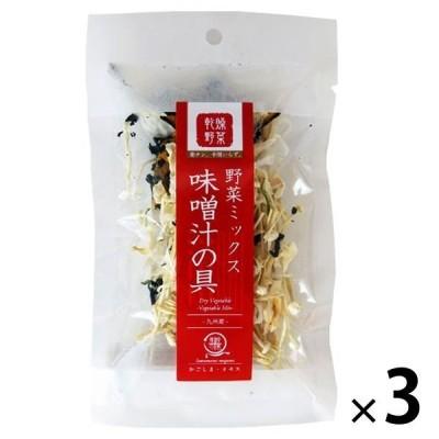 オキス 乾燥野菜ミックス 味噌汁の具 3個