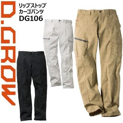 クロダルマ リップストップカーゴパンツ DG106 D.GROW 【秋冬】ズボン 作業着 作業服