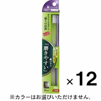 磨きやすい歯ブラシ 奥歯コンパクトフラット SLT-11 ×12本【ライフレンジ】【納期:1週間程度】【メール便送料無料】