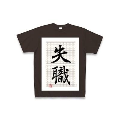 青山さんの「失職」 Tシャツ Pure Color Print(チョコレート)