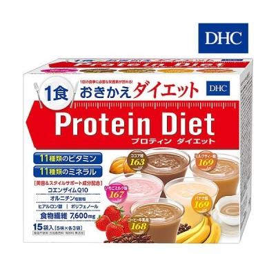 [即納]DHC プロテインダイエット ドリンクタイプ 15袋入 (5味×各3袋) [ドリンク] プロティンダイエット