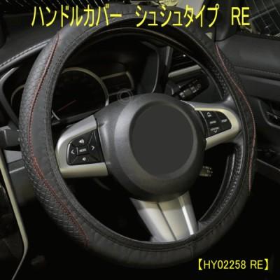 ハンドルカバー ステアリングカバー リングカバー シュシュタイプ Sサイズ Mサイズ レッド 送料無料 HY02258RE