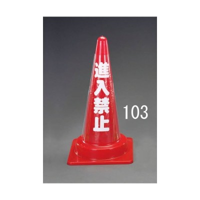 ESCO500x232mm コーン透明表示カバー(進入禁止)[EA983FT-103]