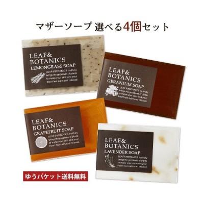 松山油脂 リーフ&ボタニクス(LEAF&BOTANICS) マザーソープ 選べる4個セット【ゆうパケット送料無料】