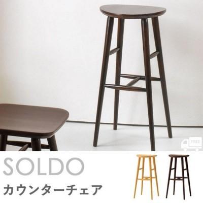 ソルド 木製カウンターチェア スツールタイプ SOLDO 送料無料