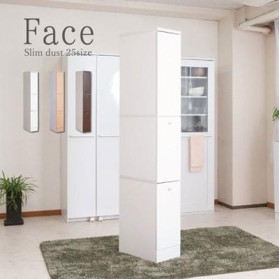 キッチンシリーズFace スリム 2分別 幅25 FY-0050 FY-0051 FY-0052 ダストボックス 2分別 キッチン収納 食器棚 キッチンボード ホワイト 隙間収納